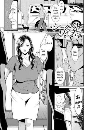 เรื่องลับห้ามบอกผัว 3 – [Syuuen] Hitozuma no Himitsu – Secret Wife – 3